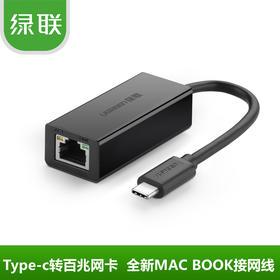 绿联新品 USB3.1Type-c转百兆网卡 全新Mac book接网线转换器接口