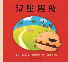 蒲蒲兰绘本馆官方微店:汉堡男孩—告诉孩子挑食危害的绘本
