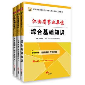 2016年江西业单位招聘考试用书:综合基础知识3本套