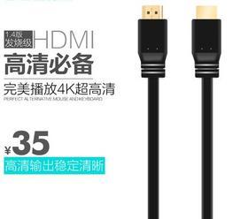 普利尔德 高清播放器专用1.5米纯铜镀金1.4版本HDMI线 高清线