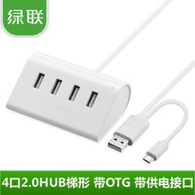 绿联 电脑usb分线器接口一拖四USB扩展otg hub集线器4口usb2.0hub