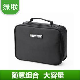 绿联 数码收纳包充电器收纳盒电源包U盘包数据线收纳包配件整理包