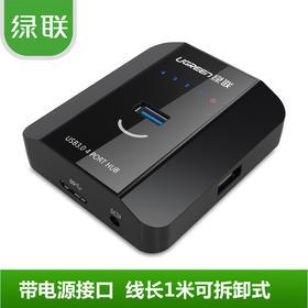 绿联 usb3.0 分线器多接口 接硬盘高速扩展4口 usb3.0 hub 集线器