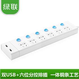 绿联6位分控排插座带独立开关拖线板六插位多功能USB插线板2米3米