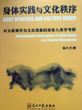 身体实践与文化秩序