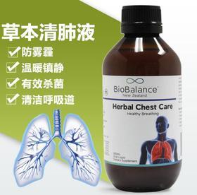 BioBalance草本清肺液200ml 清肺抗雾霾清理呼吸道 /吸烟人士必备