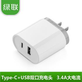绿联 Type-C双口USB充电器头全新Mac Book小米乐视手机多口充电器
