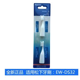 松下儿童电动牙刷EW-DS32替换刷头(2个装)WEW0959-W