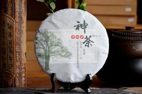2015年神荼古树茶(坝歪头春古树茶压制)