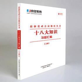 2015最新党政会议文件概要(京佳内部资料)