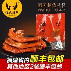 罗大胡子福建三明熏鸭爪香辣鸭掌 礼袋礼品特产