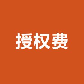 【88一起发】授权费用(代理专拍)