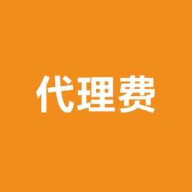 【88一起发】会员/代理费