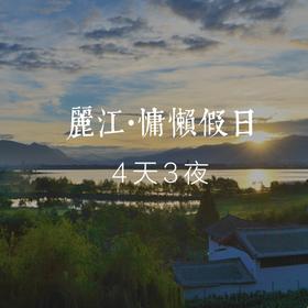 丽江 · 雪山下的慵懒假日 4天3夜