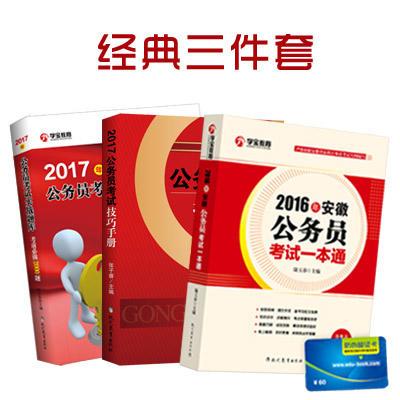 2016年河南/吉林/西藏公务员考试一本通   已售罄 商品图1