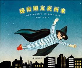 蒲蒲兰绘本馆官方微店:秘密朋友夜西米 ,这是一本关于接受的友谊之书,悦纳自己,接纳朋友。