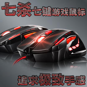 【GUOYU】KaI MEnG 七杀游戏鼠标 USB光电发光网吧电竞加重大鼠标