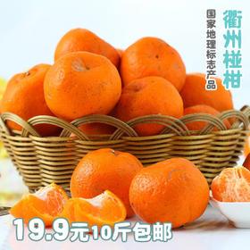【爱心义卖】衢州椪柑10斤装/国家地理标志产品/江浙沪皖包邮