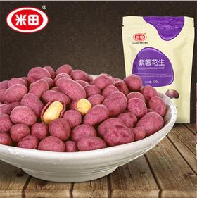 【龙岩本地花生】福建正宗特产 紫衣紫薯湿烤三种口味休闲零食花生米食品