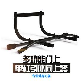 《专业健身必备》多功能门上单杠健身训练器引体向上器
