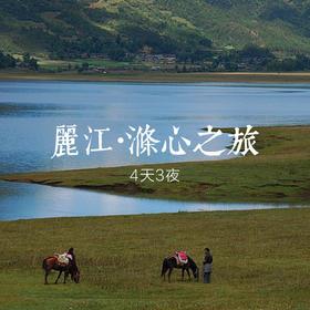丽江 · 彝村草甸间的涤心之旅 4天3夜
