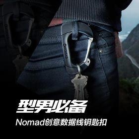 《型男必备》美国Nomad创意数据线钥匙扣