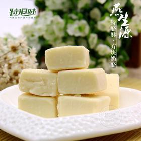 【美食】燕生源酪特酥 内蒙发酵奶酪 乳酪 宝宝零食 奶酥 500克 内蒙特产