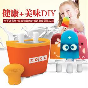Zoku 2支装冰棒雪糕机