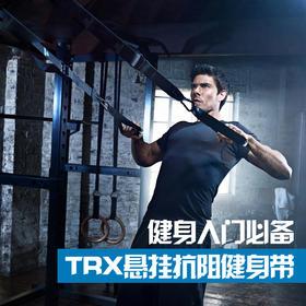 《健身入门必备》TRX悬挂抗阻健身带 帮你塑造完美身材