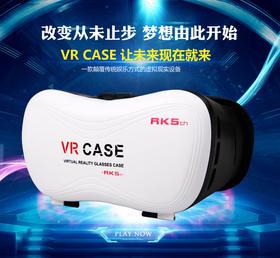 【拼团大降价】VR BOX5代暴风魔镜VR眼镜 VR CASE虚拟现实VR眼镜 vrbox手机3D眼镜