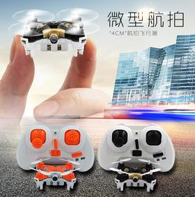 【开学好礼,拼团抢购】微型航拍飞行器 航模CX10C遥控飞机迷你无人机儿童玩具