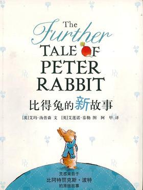 蒲蒲兰绘本馆官方微店:比得兔的新故事——比得兔系列的故事