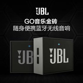 JBL GO音乐金砖 随身便携蓝牙无线音响
