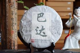 2012年巴达古树茶(茶汤入口,舌面后段与上颚微苦即散,回甘和生津迅速。)