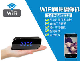 wifi夜视隐蔽台钟摄像机