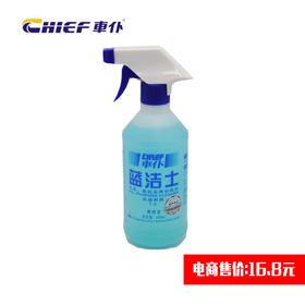 车仆蓝洁士汽车家居清洗洁除剂液油渍污垢瓷砖地板座垫洗车全能水