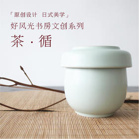 好风光原创设计 文化创意  汝瓷随行杯 一壶二杯 赠亚麻茶道包