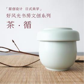 A好风光原创设计 文化创意  汝瓷随行杯 一壶二杯 赠亚麻茶道包