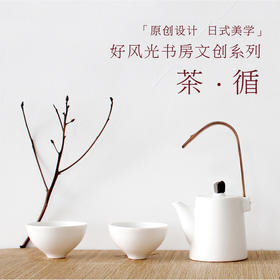 A好风光原创设计 文化创意茶具 茶循 无光白釉提梁壶套组 一壶二杯