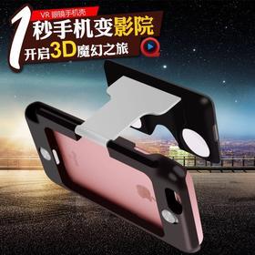 VR CASE眼镜虚拟现实3D眼镜苹果iphone4.7便携手机壳眼镜