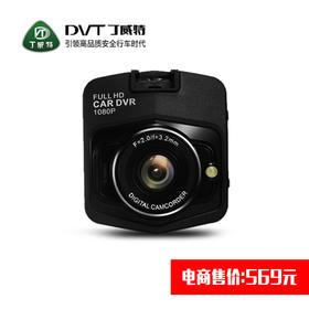 【一元抢购】丁威特V10单镜头记录仪高清夜视