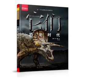 【5.13上午10点秒杀】《它们 :恐龙时代》给孩子的生命之书,骨灰级收藏,世界顶级美国自然历史博物馆主任马克·诺瑞尔博士做序