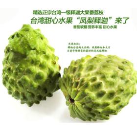 【台湾水果】新鲜进口台湾水果释迦果 精选大果3斤 大泉州包邮