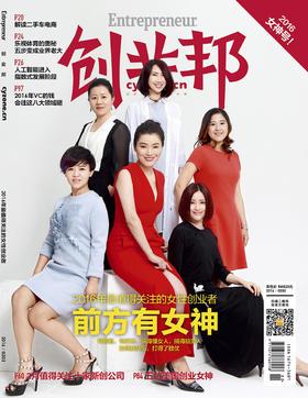 创业邦杂志2016年2-3合刊—2016年最值得关注的女性创业者