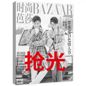 最后补货100份!送杂志封面双人海报!时尚芭莎2016年3月下 封面霍建华、胡歌