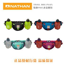 NATHAN Trail Mix Plus 内森轨迹 马拉松越野跑耐力跑跑步水壶腰带