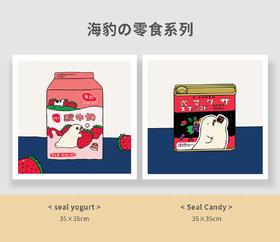 【限时折扣】王xx(中)| 海豹の零食系列组合