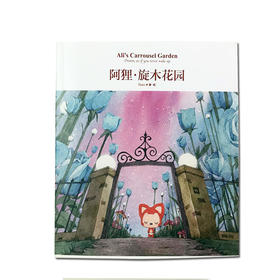 阿狸爸爸Hans最新绘本《阿狸·旋木花园》