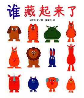 蒲蒲兰绘本馆官方微店:谁藏起来了——动物们轮流躲藏着、变换着各种不同姿态,孩子们会喜欢上这些可爱的动物们的