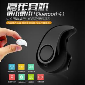 微型超小迷你无线蓝牙耳机4.0隐形耳塞式运动立体声通用耳麦耳机